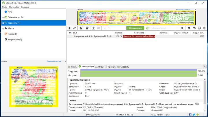 Альтернатива uTorrent под Windows