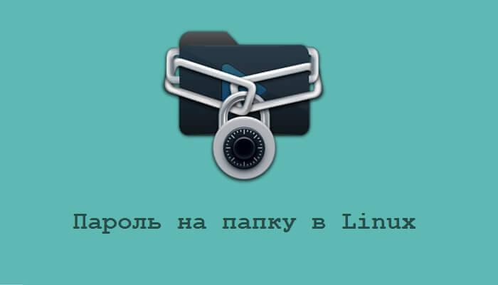 Как поставить пароль на папку в Linux?