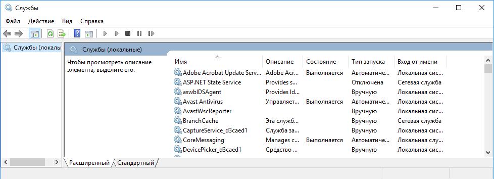 Как отключить сервисы и службы Windows для ускорения компьютера?