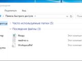 Очищаем список последних файлов Windows 10