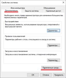 Переменные среды Windows