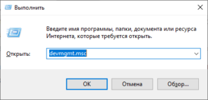 Команда devmgmt для Windows 10