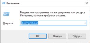 Запускаем diskmgmt.msc